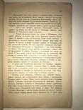 1879 Українські Гетьмани Козаччина прижеттевий Н.Левицький, фото №9