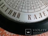 Многолетний календарь, фото №5