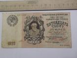 15.000 руб 1923 г. ЯЭ-11066