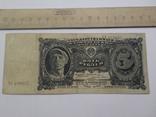 Пять рублей 1925 г. АЗ 459037
