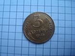3 копейки 1945 год СССР, фото 1