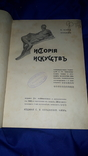 1910 Байэ - История искусств Кульженко