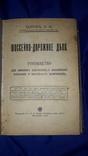 1915 Шоссейно-дорожное дело