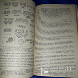 1987 Межплеменные связи на территории Украины - 730 экз., фото №6