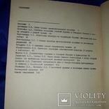 1987 Межплеменные связи на территории Украины - 730 экз., фото №8