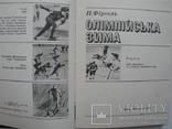 """Н.Фiрсель """"Олiмпiйська зима"""" 1978 год, фото №3"""