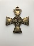 Георгиевский крест 4 ст. Номер 25949