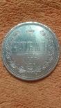 1 рубль 1873 года СПБ-НІ, Тираж-673 004 шт.