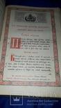 1900 Апостол 34.5х23 см.