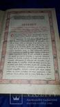 1900 Апостол 34.5х23 см. photo 3