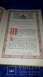 1900 Апостол 34.5х23 см. photo 7
