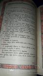 1900 Апостол 34.5х23 см. photo 8
