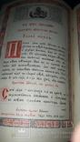 1900 Апостол 34.5х23 см. photo 9