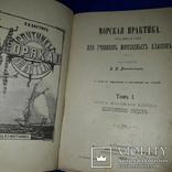 1901 Морская практика. Руководство для мореходных классов photo 1