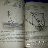 1901 Морская практика. Руководство для мореходных классов photo 2