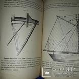 1901 Морская практика. Руководство для мореходных классов photo 3