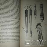 1901 Морская практика. Руководство для мореходных классов photo 5