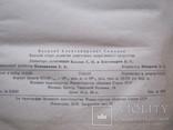 Краткий очерк развития советского оперативного искусства, фото №5