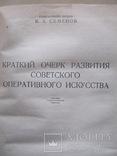 Краткий очерк развития советского оперативного искусства, фото №6