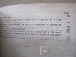 Краткий очерк развития советского оперативного искусства, фото №10