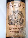 Вино Массандра 1983 г. ''Мускат белый Десертный'' photo 2