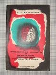 Иноземная монета в денежном обращении Грузии V-XIII вв. И. Л. Джалаганиа., фото №2