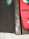 Иноземная монета в денежном обращении Грузии V-XIII вв. И. Л. Джалаганиа., фото №4