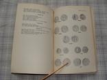 Иноземная монета в денежном обращении Грузии V-XIII вв. И. Л. Джалаганиа., фото №9