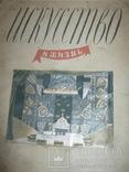 Журнал Искусство и жизнь -2 номера    1940г., фото №4