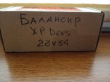 Балансир для катушек XP Deus 28x34