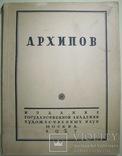1927 Абрам Ефимович Архипов. XL 1000 экз.