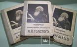 1912 Посмертные произведения Толстого Л.Н.