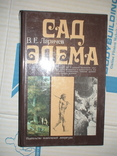 Сад Едема (пошуки предка людини) Москва 1980р., фото №2