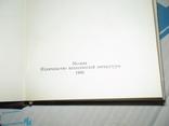 Сад Едема (пошуки предка людини) Москва 1980р., фото №4
