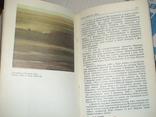 Сад Едема (пошуки предка людини) Москва 1980р., фото №8