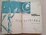 """О. Бердник """"Діти безмежжя"""" 1964р., фото №4"""