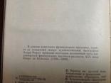 Прометей или жизнь Бальзака, фото №4