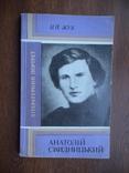 """Жук """"Анатолій Свидницький"""" (літературний портрет) 1987р., фото №2"""