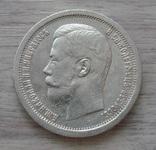 50 копеек 1895 год photo 1