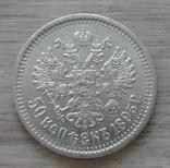 50 копеек 1895 год photo 3