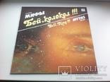 Мифы – Бей, Колокол!!! 1990( Classic Rock) ЕХ+/VG+, фото №2