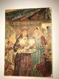 Крымские Татары Свадьба до 1930 -хх Открытка photo 1