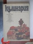 КУлинария (справочное пособие) 1987р., фото №2
