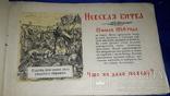 1943 Александр Невский - Искусство воевать, фото №2
