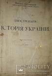 1912 Ілюстрована історія України photo 4