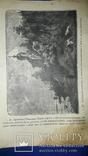 1912 Ілюстрована історія України photo 8