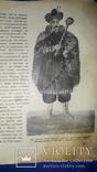 1912 Ілюстрована історія України photo 9