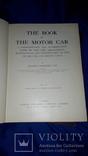 1900 Авто и мото моторы. Подарочное издание в 2 томах 26х20 см. photo 9