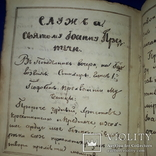 Рукописная церковная книга 19 века photo 1