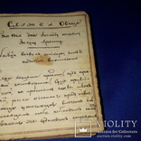 Рукописная церковная книга 19 века photo 2